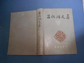 吕叔湘文集(第六卷)第6卷精装93年一版一印