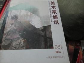 美术家通讯杂志2013年第6期(总第250期)