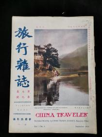 旅行杂志 1933年 (第七卷第9号)