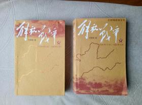 解放战争(上下全)(1948.10-1950.5)
