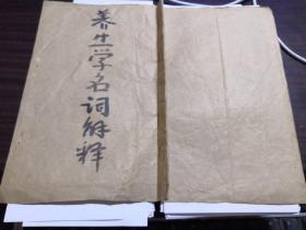 【养生学名词解释】漂亮的手抄蓝印纸复印本