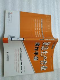 紧急生产作业操作手册