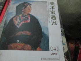 美术家通讯杂志2013年第4期(总第248期)