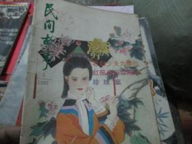 民间故事杂志1992年第5期
