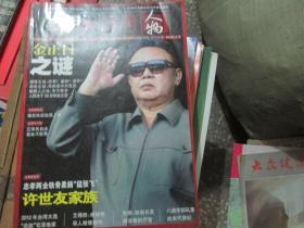 今古传奇杂志(人物版)2012年第1期(总第28期)