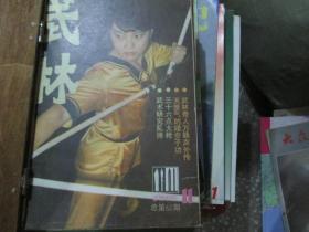 武林杂志1986年第11期(总第62期)