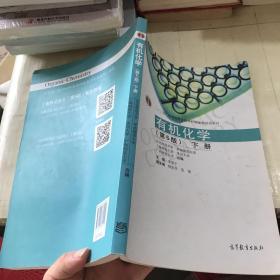有机化学(第5版)(下册)(附光盘1张)