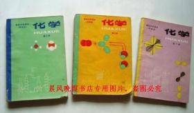 80年代老课本: 老版高中化学课本甲种本全套3本 【83-85年】
