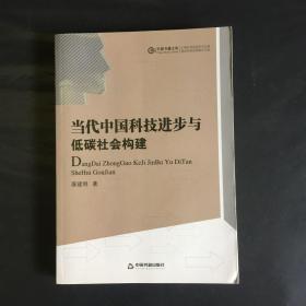 当代中国科技进步与低碳社会构建