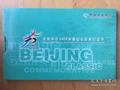 北京申办2008年奥运会经典纪念卡 (收藏品)   中国民生