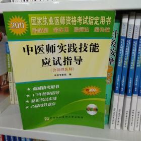 2011年中医师实践技能应试指导