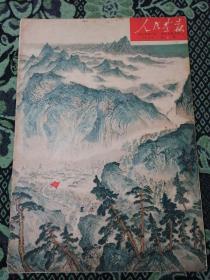 人民画报 1961.8(不缺页 刘少奇头像划X)