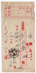 邮电电信单据-----1956年黑龙江,林口新城,所, 购买邮票收据0.08元