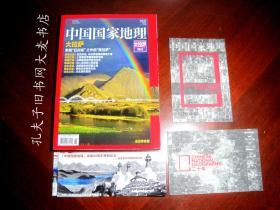 《中国国家地理(大拉萨特刊)》