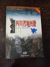 四川省地图册(2004年版)