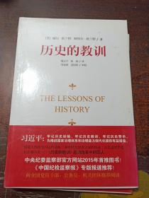 历史的教训【未拆封】