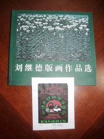 《刘继德版画作品选 (刘继德藏书票作品选)》附/刘继德签名藏书票一枚