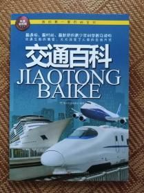 我的第一套百科全书---交通百科