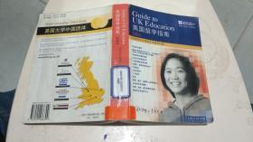 英国留学指南2003