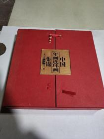 中国年画连环画集锦 第一辑 全三册