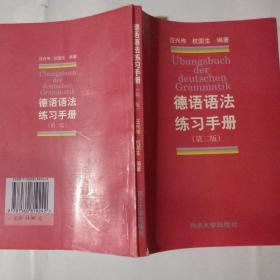 德语语法练习手册(第二版)