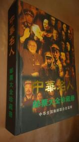 《中华名人邮票大全珍藏册》(100枚邮票)