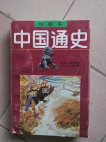 中国通史绘画本 6