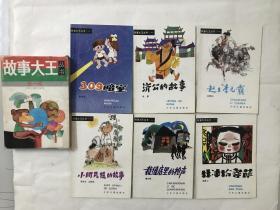 故事大王丛书 第一辑 (有盒子)6本全