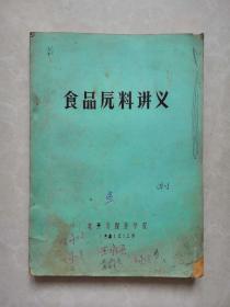 1981年油印本,北京市服務學校編《食品原料講義》16開一冊全