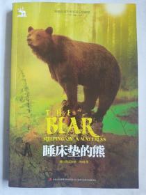 黑鹤自然之歌系列:睡床垫的熊