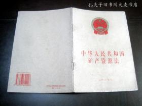 《中华人民共和国矿产资源法》法律出版社/收录.全国人大关于修改矿产资源法的决定/矿产资源法