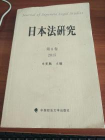 日本法研究 第1卷