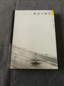 知识心理学【16开 06年1版1印 】