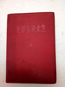 毛泽东论文艺(有毛像)2