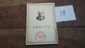 列宁论工业化