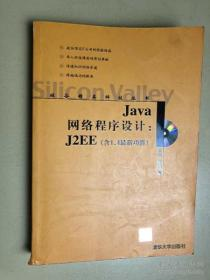 Java网络程序设计J2EE含1.4功能 蔡剑,景楠 清华大学出版社