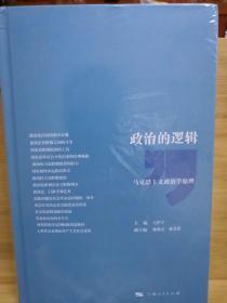 政治的逻辑:马克思主义政治学原理(全新)