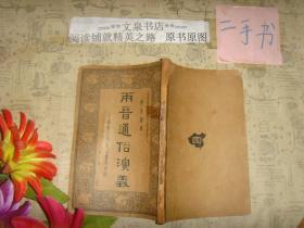 民国版《两晋通俗演义 第二册》品如图 侧封破损,底缺上角50521-6