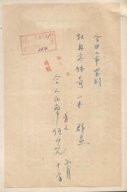 張家口市圖書館第一任館長葛文女士(田間夫人)手稿(1950年3月)2018.12.31日上