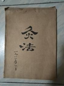 灸法(手稿本)