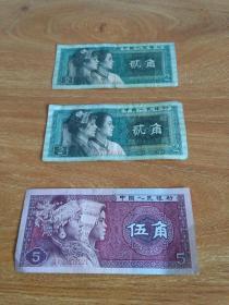 第四套人民币  伍角1张  贰角2张    3张合售