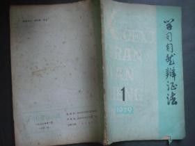 学习自然辩证法1979年1期 创刊号