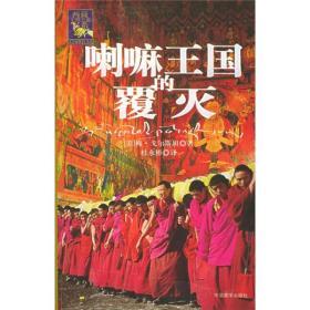喇嘛王国的覆灭