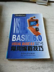 VISUAL BASIC 6.0常用编程技巧