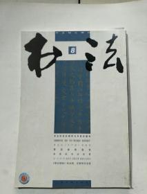书法月刊2011.8