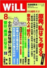 日文原版书 WiLL (ウィル) 2011年 08月号 [雑志]  花田纪凯 责任编集 (编集)