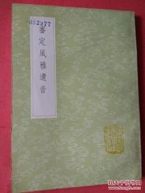 丛书集成初编:审定风雅遗音(全一册)【丛书集成初编 1251】