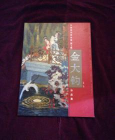中国美术家全集 (第4辑 )金大钧作品集