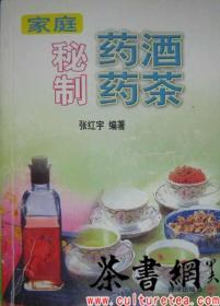 茶书网:《家庭秘制药酒药茶》