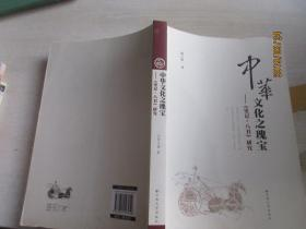 中华文化之瑰宝:《史记·八书》研究